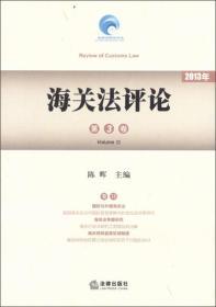 2013年海关法评论(第3卷)