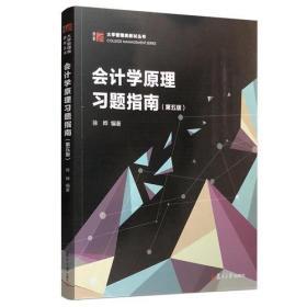 会计学原理习题指南(第5版)