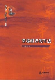 周健·军事法之门丛书:穿越疆界的军法