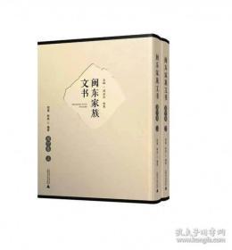 闽东家族文书 周宁卷(8开精装 全二册)