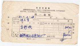 80年代发票单据-----1981年黑龙江省,毛主席语录收据3