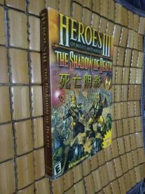 英雄无敌 3 死亡阴影(游戏光盘一张+游戏手册、内附一张CD英雄无敌傲世合集)