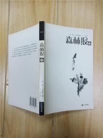 森林报 春【扉页有笔迹】