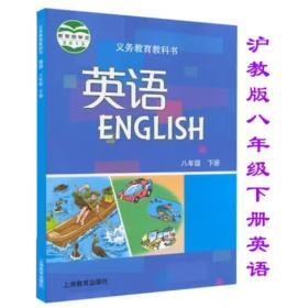 2019八年级下册课本英语 沪教版