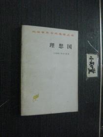 汉译世界学术名著丛书 理想国