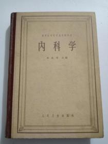 高等医药校试用教科书--内科学 (1964年版 精装本)