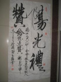 当代杰出的书法家刘玉麟先生书法作品一幅