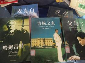 贵族之家. 罗亭. 父与子.麦克白. 哈姆雷特.中国致公出版社 五本合售