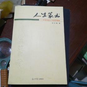 人生篆书:中国传统人生哲学精髓【作者大隐签名盖章赠送附大隐 解思忠名片一张】保真