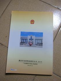 肇庆市法院精品裁判文书 2015
