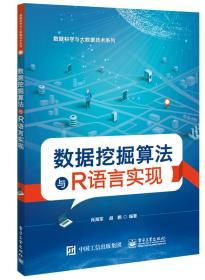 数据挖掘算法与R语言实现