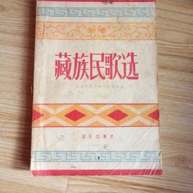 藏族民歌迭