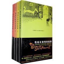 正版当天发货 怪医杜里特的故事(套装共4册)全四册