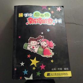 手绘POP新潮流字典