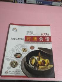 利用重汤法烹制的药膳食谱