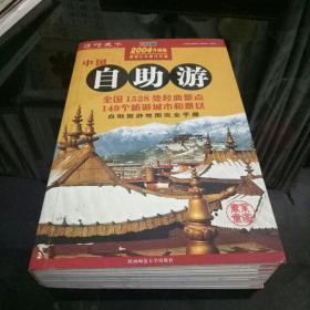 中国自助游(2004升级版)