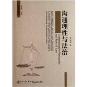 沟通理性与法治