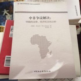 中非争议解决:仲裁的法律、经济和文化分析