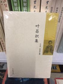 全新正版 叶昌炽集 中华书局 王立民 徐宏丽 整理