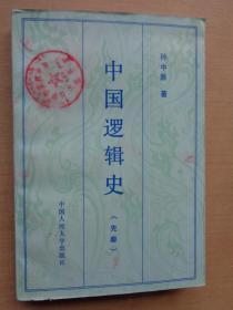 中国逻辑史(先秦)