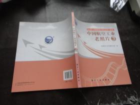 中国航空工业老照片〔3〕