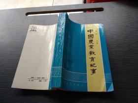 中国农业教育纪事