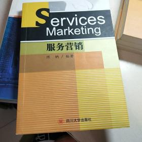 服务营销 Service Marketing
