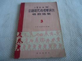 1964年京剧现代剧观摩演出唱腔选集3