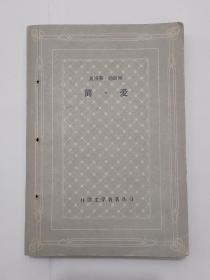 《简爱》外国文学名著丛书(有装订孔)