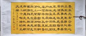 吕洞宾百字铭书法