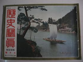 侵华画报 1935年7月《历史写真》日露海战三十周年纪念 新京驿和满洲内阁官员合影 满洲国内阁诸公