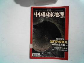 中国国家地理2003 12