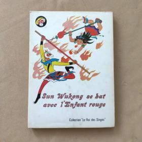美猴王丛书: 勇擒红孩儿(法文版 精装)