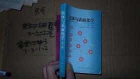 胶体与表面化学 第二版·