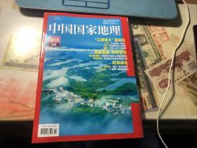 中国国家地理 2019 2