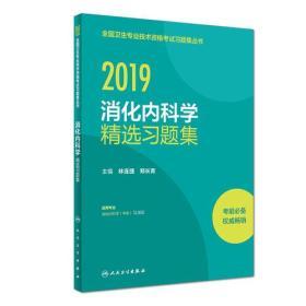 2019消化内科学精选习题集