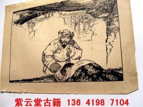 早期50年代.华三川.连环画(白毛女) #3475