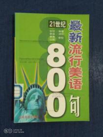 《21世纪最新流行美语800句》(DS)