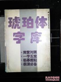 琥珀体字库