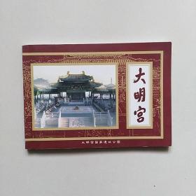 大明宫(大明宫国家遗址公园)