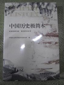 中国历史极简本