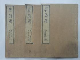 文化癸酉年精刻本《李于鳞唐诗选》 全三册 宣纸线装本 品好。