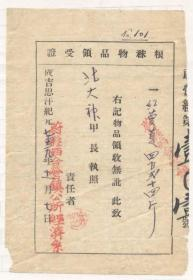 張家口市蔚縣西合營鎮公所成紀七三九年 糧秣物品領受證(1944年)2019.4.22日上