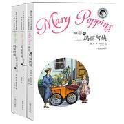 套装3册 玛丽阿姨回来了/打开虚幻的门/神奇的玛丽阿姨  9787533268046