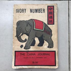 THE CHINA JOURNAL 中国杂志(1936年)