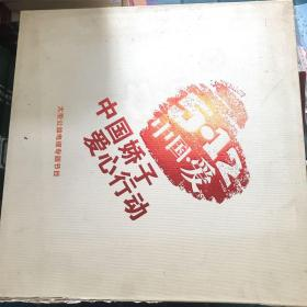 5.12 中国.爱 中国娇子 爱心行动 大型公益电视专题节目   17张DVD