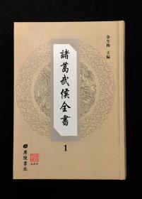 诸葛武侯全书(全29册)