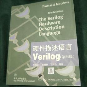 硬件描述语言Verilog