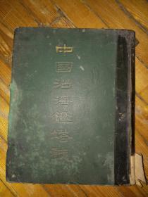 中国沿海灯塔志,民国二十二年