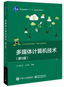 多媒体计算机技术(第5版)